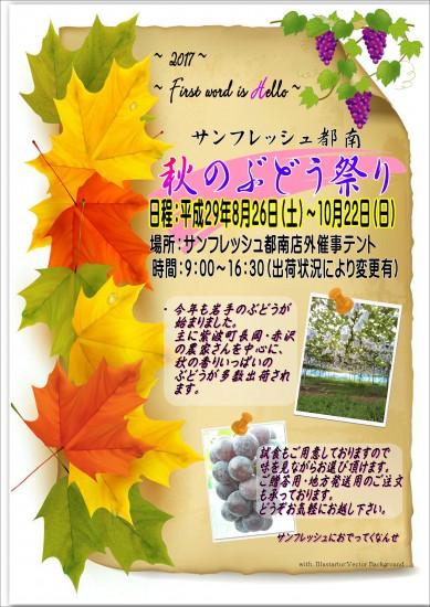 ぶどう祭りJPEG 高画質